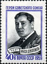 поэт Муса Джалиль на совтеской марке