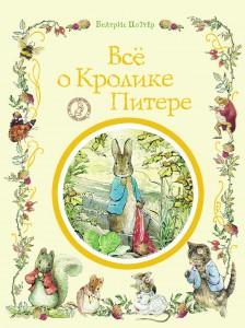 Все о кролике Питере - новое издание