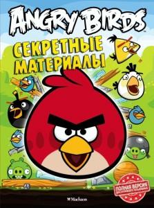 Angry Birds. Секретные материалы