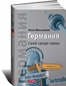 """Анна Мосьпанов """"Германия. Свой среди своих"""""""