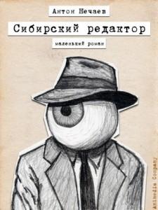 """Антон Нечаев """"Сибирский редактор"""""""