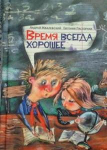 А. Жвалевский, Е. Пастернак. Время всегда хорошее