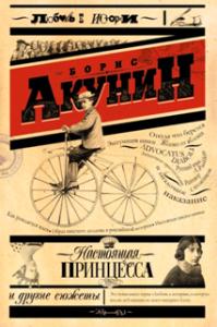 """Борис Акунин """"Настоящая принцесса и другие сюжеты"""""""