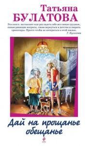 Татьяна Булатова «Дай на прощанье обещанье…»