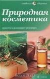 "Виктория Максименко ""Природная косметика"""
