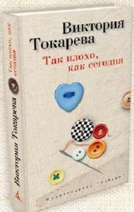 """Виктори Токарева """"Так плохо как сегодня"""""""