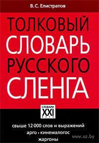 Владимир Елистратов «Толковый словарь русского сленга»
