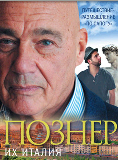 """Владимир Познер """"Их Италия"""""""