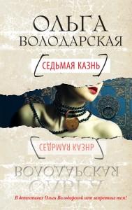 Ольга Володарская «Седьмая казнь»