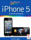 Гай Харт-Дэвис «iPhone 5. Наглядное руководство»