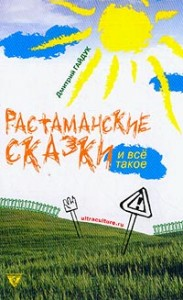 Дмитрий Гайдук  «Растаманские сказки»
