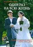 """Илья Шугаев. """"Один раз и на всю жизнь"""""""