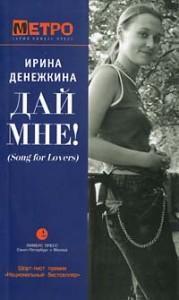 Ирина Денежкина «Дай мне!»