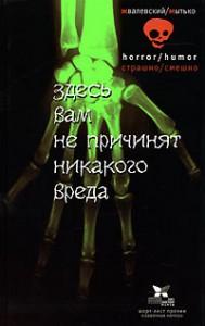 И. Мытько, А. Жвалевский. Здесь вам не причинят никакого вреда