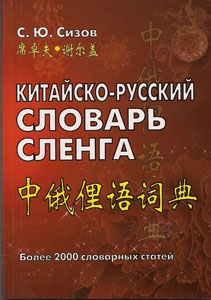 С.Ю.Сизов «Китайско-русский словарь сленга»