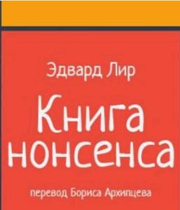 """""""Книга нонсенса"""" в переводе Б.Архипцева - фрагмент обложки"""