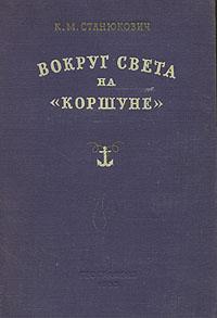 """Константин Станюкович. Вокруг света на """"Коршуне"""""""