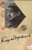 Корней Чуковский «Собрание сочинений. Том 14»