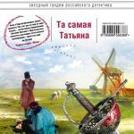"""Анна и Сергей Литвиновы """"Та самая Татьяна"""""""