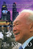 Ли Куан Ю, «Сингапурская история»