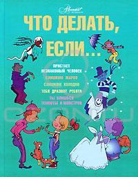 """Людмила Петрановская """"Что делать, если..."""""""
