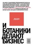 Максим Котин, «И ботаники делают бизнес»