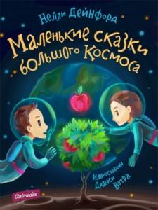 Нелли Дейнфорд «Маленькие сказки большого Космоса»
