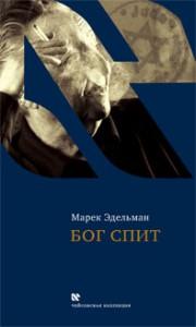 """Марек Эдельман """"Бог спит"""""""
