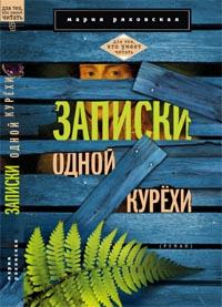 """Мария Ряховская """"Записки одной курёхи"""""""