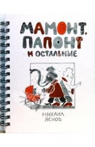 Михаил Яснов. Мамонт, папонт и остальные