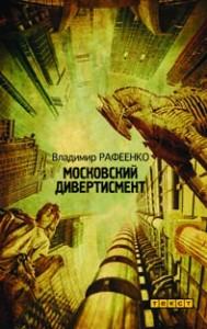 Московский дивертисмент