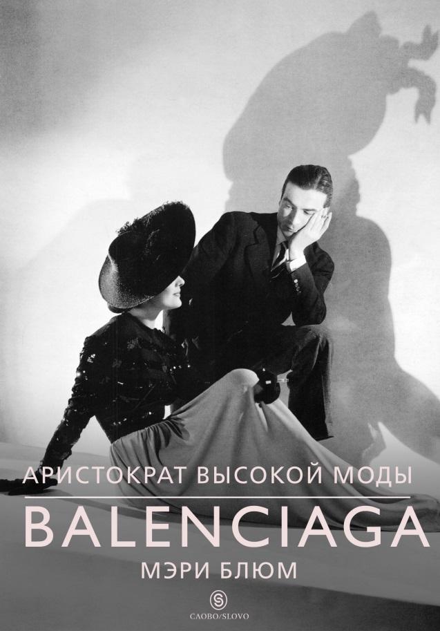 """Мэри Блюм """"Баленсиага. Аристократ высокой моды"""""""