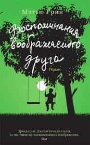 Мэттью Грин «Воспоминания воображаемого друга»
