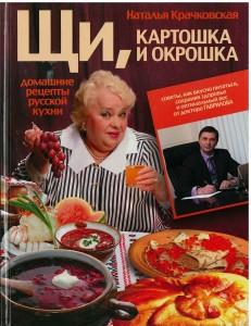 """Наталья Крачковская """"Щи, картошка и окрошка"""""""