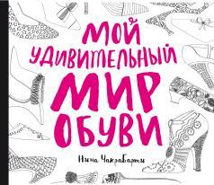 Нина Чакрабарти - «Мой удивительный мир обуви».