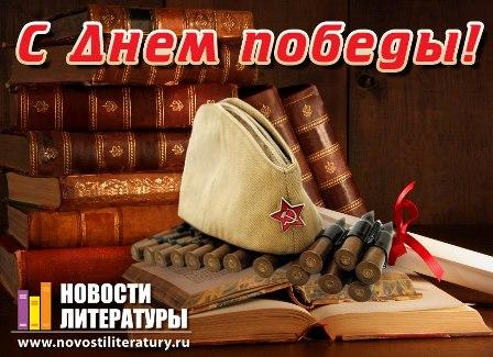 """""""Новости литературы"""" поздравляют читателей с Днем победы!"""