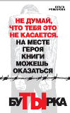 Ольга Романова «Бутырка»