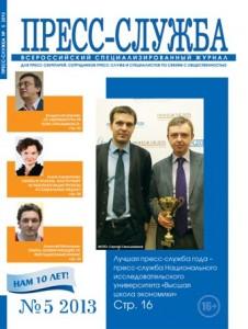журнал «Пресс-служба» май 2013