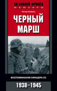 Петер Нойман. «Черный марш. Воспоминания офицера СС. 1938-1945»