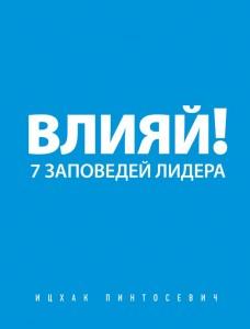 """Ицхак Пинтосевич """"Влияй! 7 заповедей лидера"""""""