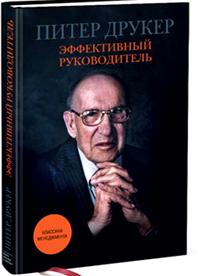 Питер Друкер. Эффективный руководитель