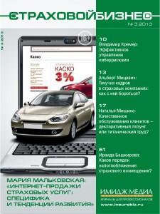 """журнал """"Страховой бизнес"""" №3, 2013 г."""