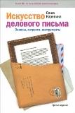 Саша Карепина, «Искусство делового письма»