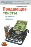 Сергей Бернадский, «Продающие тексты»