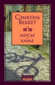 """Сэмюэль Беккет. """"Мерсье и Камье"""" - новое издание"""