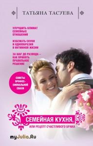 Татьяна Тасуева «Семейная кухня, или рецепт счастливого брака»