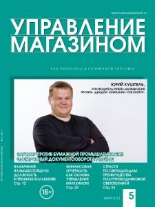 """""""Управление магазином"""" №5, 2013 г."""