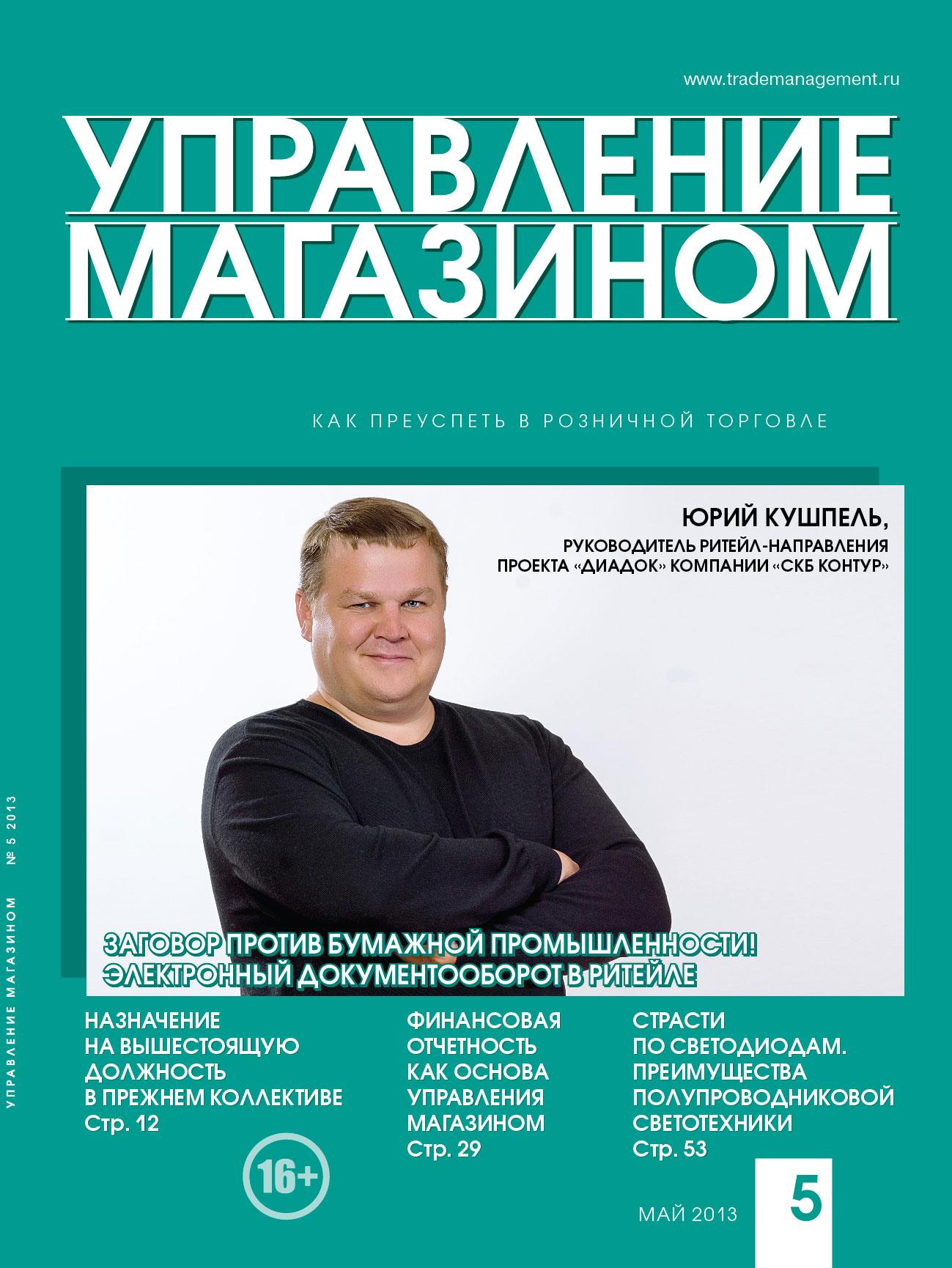 Сайт журнала управление компанией петербургреконструкция строительная компания официальный сайт