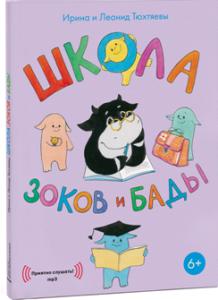 Ирина и Леонид Тюхтяевы «Школа зоков и Бады»