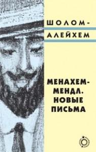 """Шолом-Алейхем """"Менахем-Мендл. Новые письма"""""""